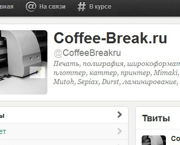 Coffee-break.ru Twitter